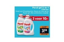 persil gel 2 in 1