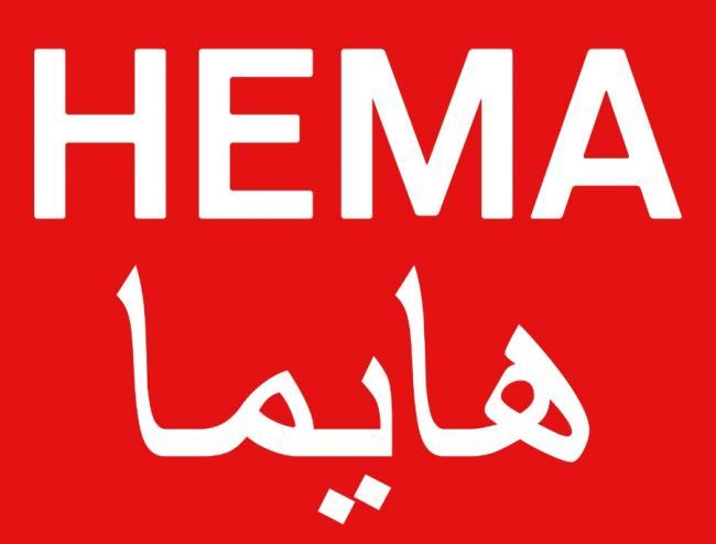 HEMA opent in Dubai eerste drie winkels buiten Europa