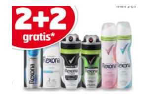 rexona deodorant