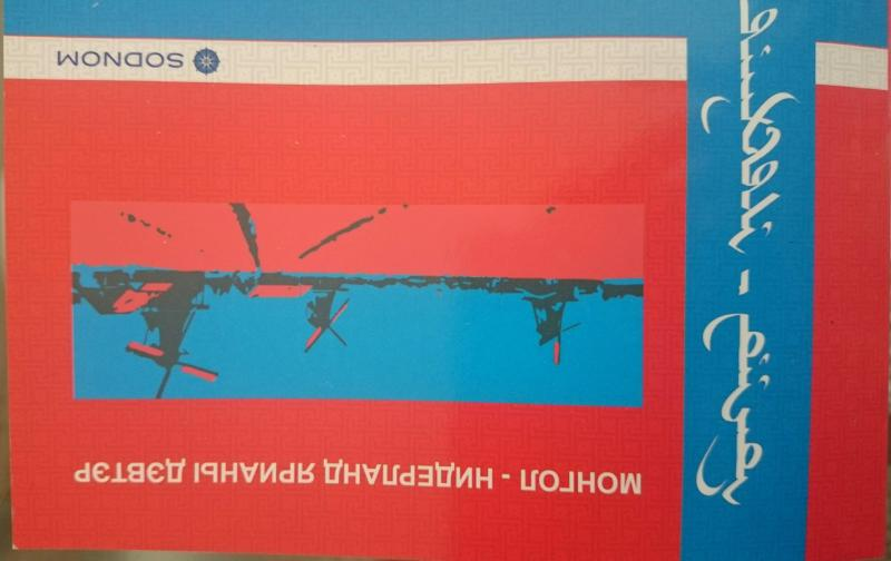 Aan deze Mongools Nederlandse taalgids uit 2016 heb ik als redacteur gewerkt.